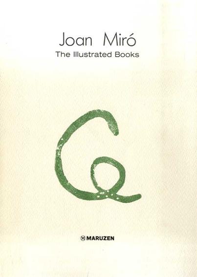 ジョアン・ミロ Joan Miro: The Illustrated Books/