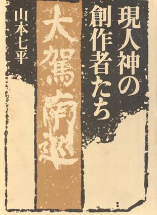 現人神の創作者たち/山本七平