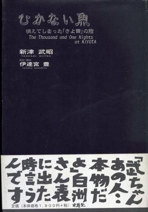 ひかない魚 消えてしまった「きよ田」の鮨/新津武昭/伊達宮豊
