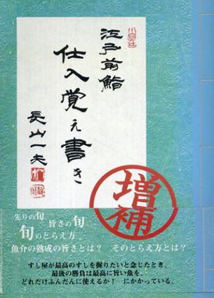 江戸前鮨 仕入覚え書き 増補版/長山一夫