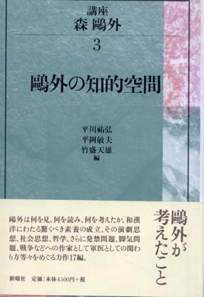 鴎外の知的空間 講座 森鴎外3/平川祐弘/竹盛天雄/平岡敏夫