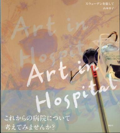 Art in Hospital スウェーデンを旅して/山本容子