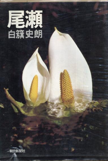 白籏史朗 尾瀬/白籏史朗