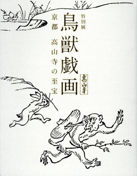 特別展 鳥獣戯画 京都 高山寺の至宝/東京国立博物館編