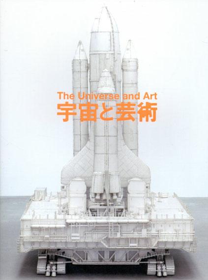 宇宙と芸術 かぐや姫、ダ・ヴィンチ、チームラボ/森美術館編