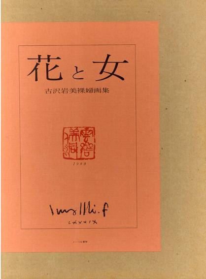花と女 古沢岩美裸婦画集/古沢岩美