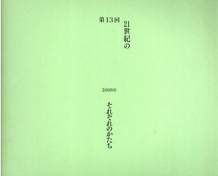 第13回 21世紀の目展 それぞれのかたち/