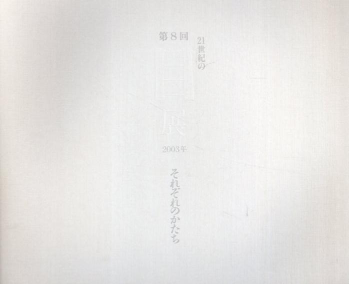 第8回 21世紀の目展 それぞれのかたち/