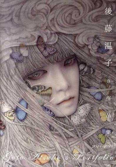 後藤温子の作品集 2014-2016/
