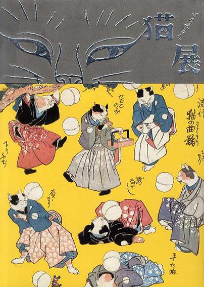 いつだって猫展 図録/名古屋市博物館編