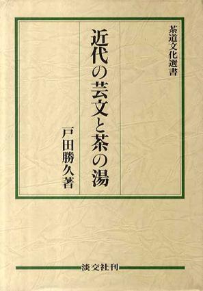 近代の芸文と茶の湯 茶道文化叢書/戸田勝久