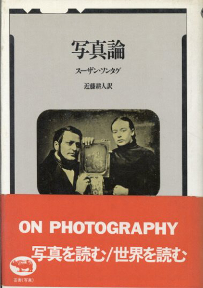 写真論/スーザン・ソンタグ 近藤耕人訳