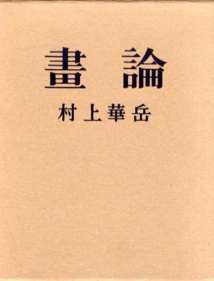 畫論(画論)/村上華岳