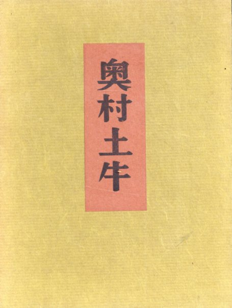 奥村土牛/難波専太朗