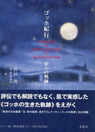 ゴッホ紀行 星への軌跡/野村篤/野村義照