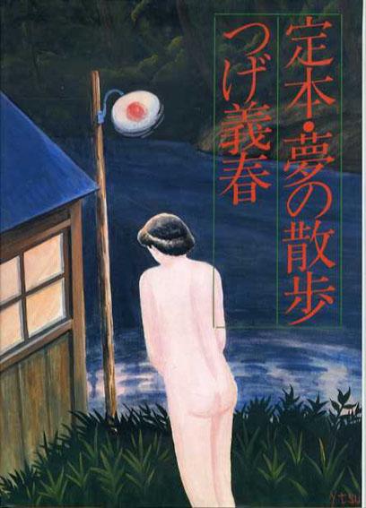 定本・夢の散歩/つげ義春