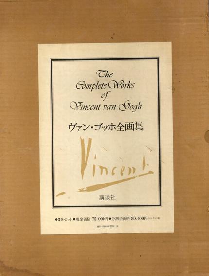 ヴァン・ゴッホ全画集 全3冊揃/ヤン・フルスカー/坂崎乙郎