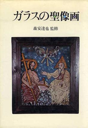 ガラスの聖像画/マルチェラ・フォクシャ/ 中村一夫訳
