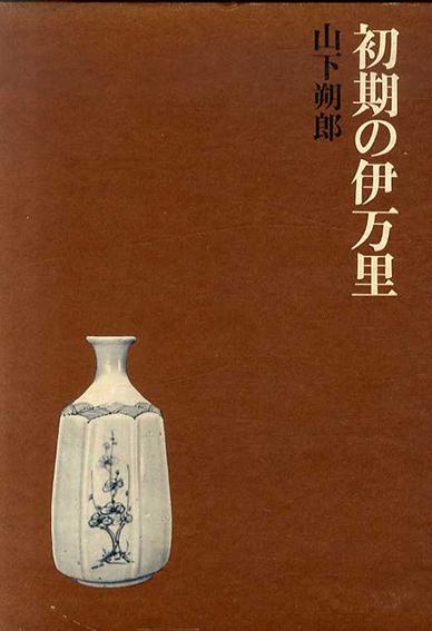 初期の伊万里/山下朔郎