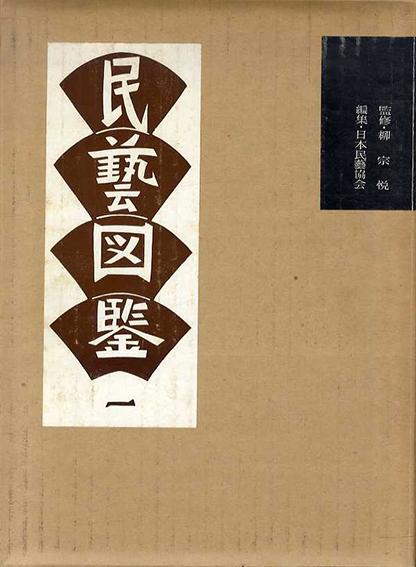 民芸図鑑1/柳宗悦