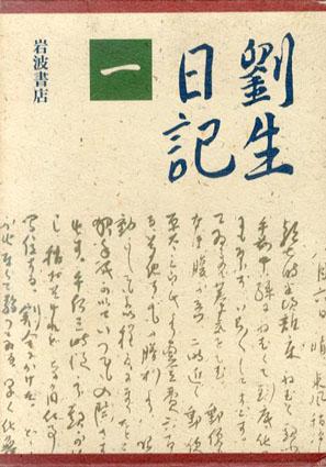 劉生日記 全5巻揃/岸田劉生