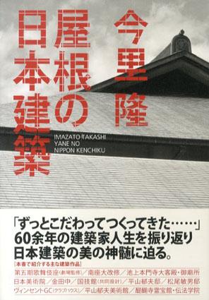 屋根の日本建築/今里隆