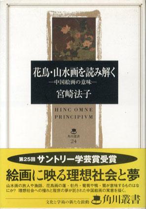 花鳥・山水画を読み解く 中国絵画の意味/宮崎法子