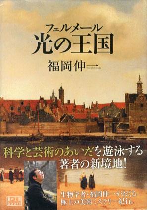 フェルメール 光の王国(翼の王国books)/福岡伸一