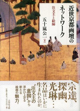 近世京都画壇のネットワーク 注文主と絵師/五十嵐公一