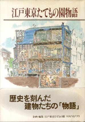 江戸東京たてもの園物語/江戸東京たてもの園/スタジオジブリ