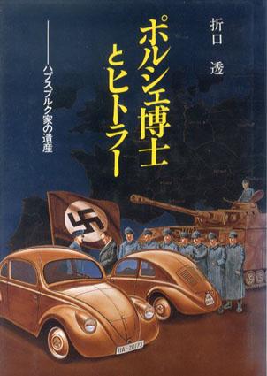 ポルシェ博士とヒトラー ハプスブルク家の遺産/折口透