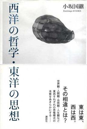 西洋の哲学・東洋の思想/小坂国継