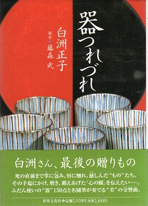 器つれづれ/白洲正子 藤森武撮影