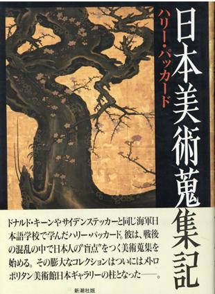日本美術蒐集記/ハリー・パッカード