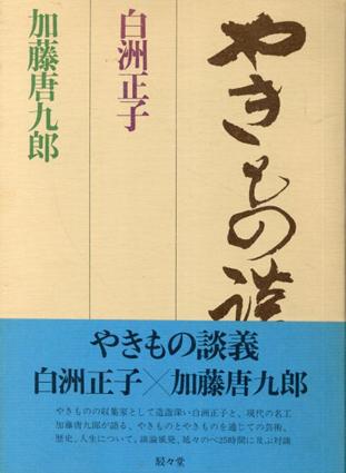 やきもの講義/白洲正子/加藤唐九郎
