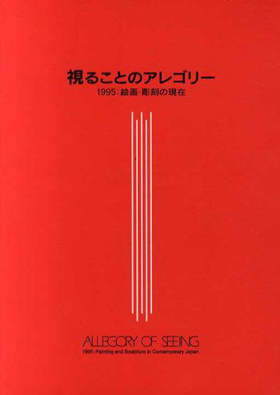 視ることのアレゴリー 1995: 絵画・彫刻の現在展/