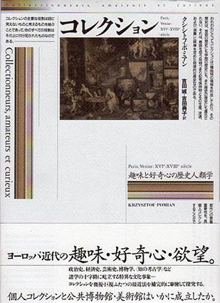 コレクション 趣味と好奇心の歴史人類学/クシシトフ・ポミアン