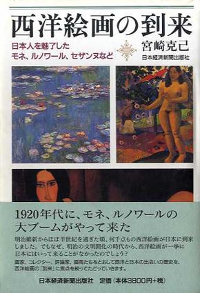 西洋絵画の到来/宮崎克己