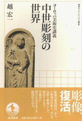 中世彫刻の世界 ヨーロッパ美術史講義/越宏一
