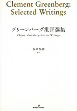 グリーンバーグ批評選集/藤枝晃雄編訳