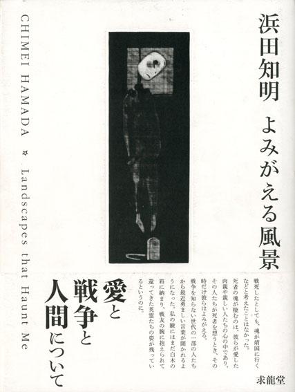 よみがえる風景/浜田知明