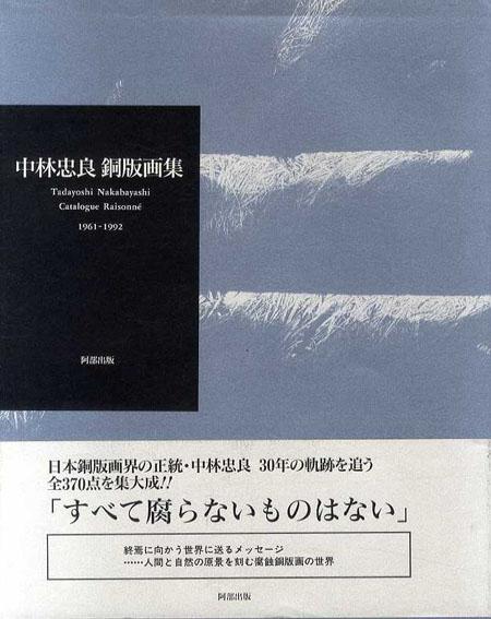 中林忠良銅版画集 1961-1992/中林忠良