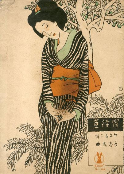 セノオ楽譜 No.106 宵待草(和装)/竹久夢二訳詞 多忠亮作曲
