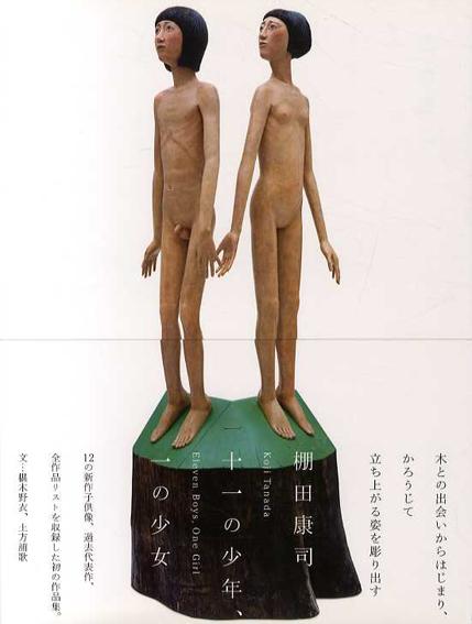 十一の少年、一の少女/棚田康司