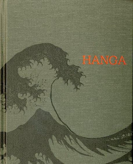 Hanga 東西交流の波/東京芸術大学美術館他