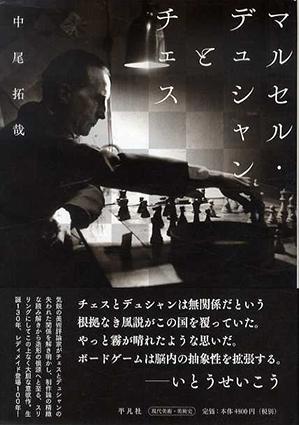 マルセル・デュシャンとチェス/中尾拓哉