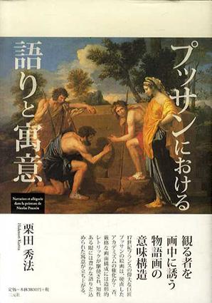 プッサンにおける語りと寓意/栗田秀法