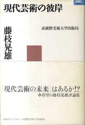 現代芸術の彼岸 MAUライブラリー/藤枝晃雄