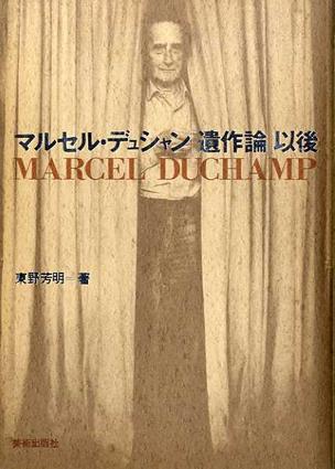 マルセル・デュシャン「遺作論」以後/東野芳明