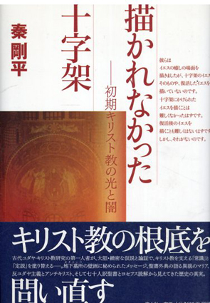 描かれなかった十字架 初期キリスト教の光と闇/秦 剛平